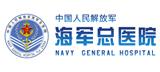 中国人民解放军海军总医院